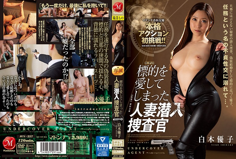 JUY-557 free asian porn Falling In Love With The Target Undercover Investigator Wife Yuko Shiraki