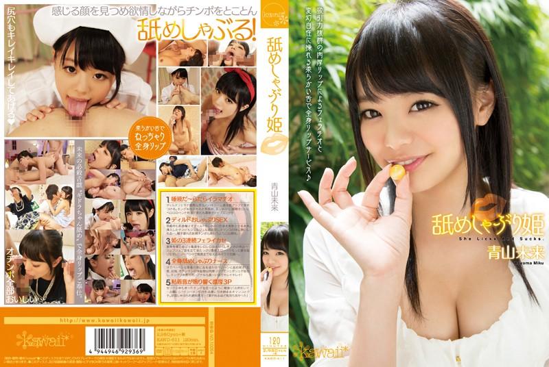 KAWD-611 hot jav Lickin' Suckin' Girl Mamiku Aoyama