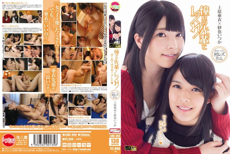 LZML-006 jav hd stream Have Lesbian Sex With That Senior You Adore! – I Decided My First Time – Ai Uehara Itsuka Saya