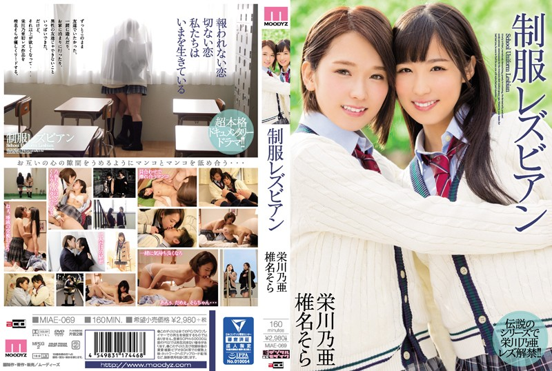 MIAE-069 japanese av School Uniform Lesbians Noa Eikawa Sora Shiina