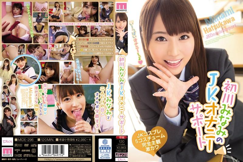 MIDE-296 jav Minami Hatsukawa's Schoolgirl Masturbation Support