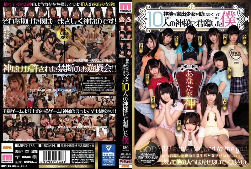 MIRD-173 JavJack Shuri Atomi Yuzu Kitagawa God Waits Run-Away Girl I Was Sent By Heaven To Help These Run-Away Girls And Service Them In Any