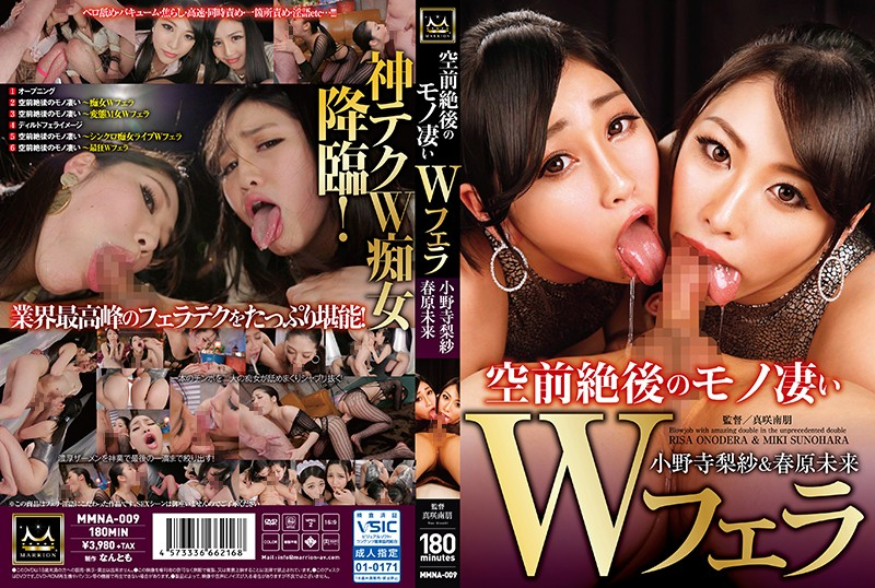 MMNA-009 Javdoe An Unprecedented Orgasmic And Amazing Double Blowjob Risa Onodera Miki Sunohara