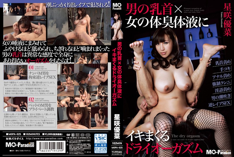 MOPA-025 hpjav Yuna Hoshizaki Men's Nipples And Women's Bodies, Scents and Juices Make For Endless Forced Orgasms! Starring Yuna