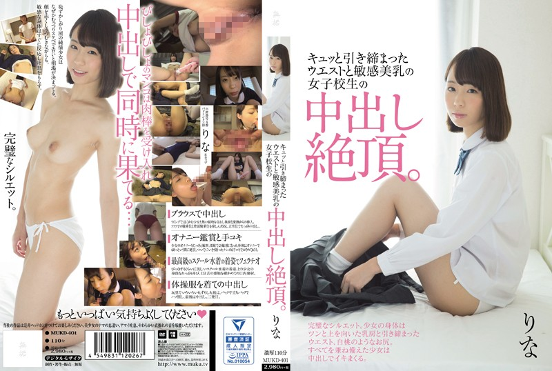 MUKD-401 full hd porn movies Creampie Orgasm With A Schoolgirl With A Tight Little Waist And Sensual Beautiful Tits