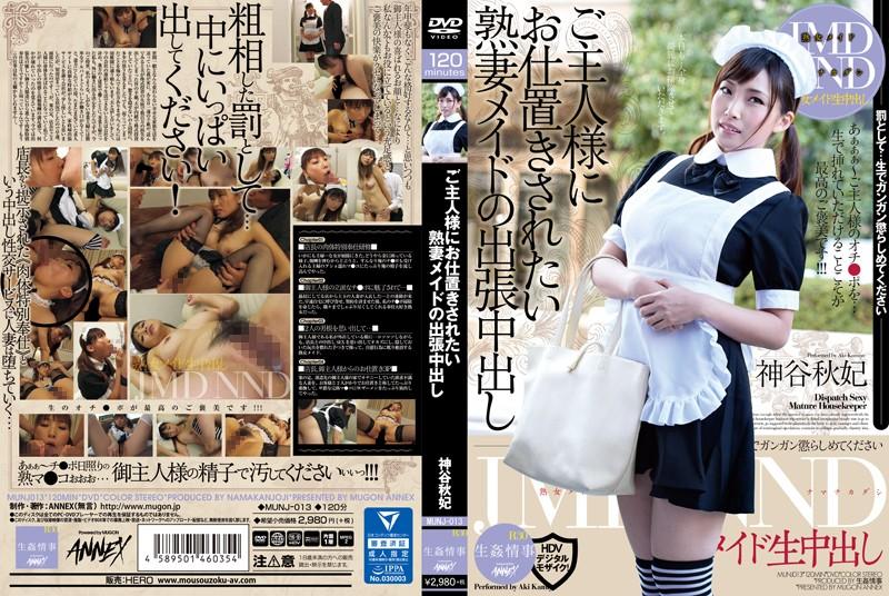 MUNJ-013 jav porn hd I Want To Get Punished – Mature Maid's Dispatch Creampies – Aki Kamiya