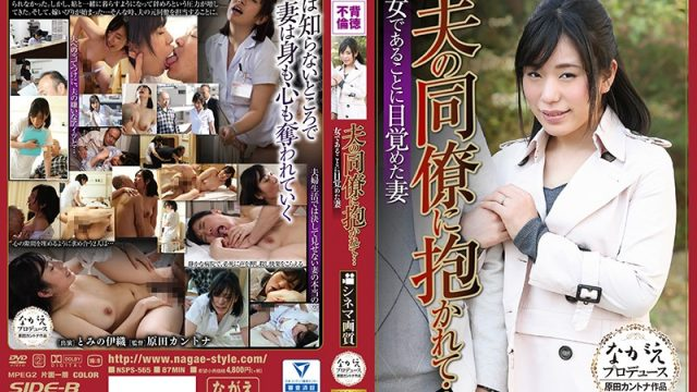NSPS-565 porn asian Iori Tomino I Got Fucked By My Husband's Co-Worker… A Housewife Who Reawakened Her Womanly Instincts Iori