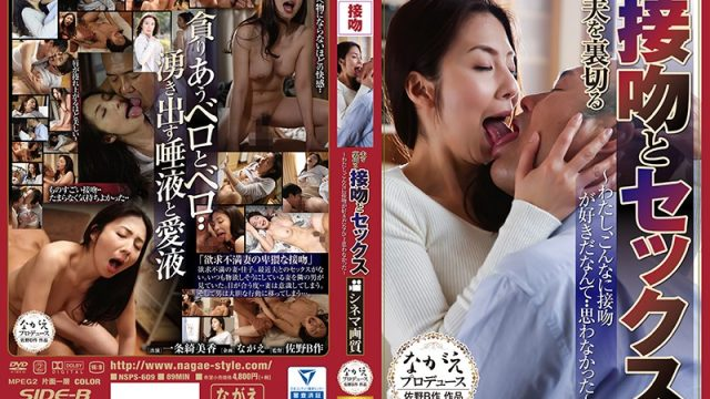 NSPS-609 watch jav online Betraying Her Husband Kisses And Sex I Never Knew I Loved Kissing So Much… Kimika Ichijo