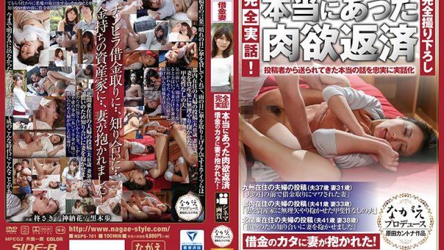 NSPS-701 JavSeen Ayumi Kuroki Hana Kano Totally True Stories! True Stories Of Flesh Fantasy Payback Wives Who Got Fucked In Order To Pay
