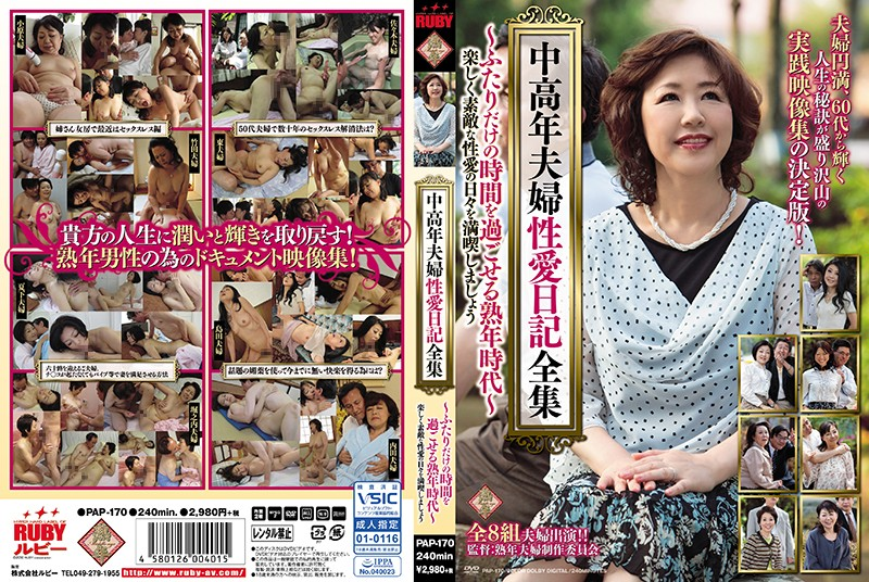 PAP-170 streaming sex movies Shiho Sasaki Kayo Takeda The Lust-Filled Diaries Of A Middle Aged Couple The Golden Years Are When A Husband And Wife Spend