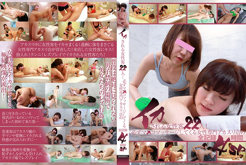 PARATHD-2400 javporn 22 Female Customers Orgasm! Filmed Inside The Women-Only Body Scrub Massage Parlor Where Pussy