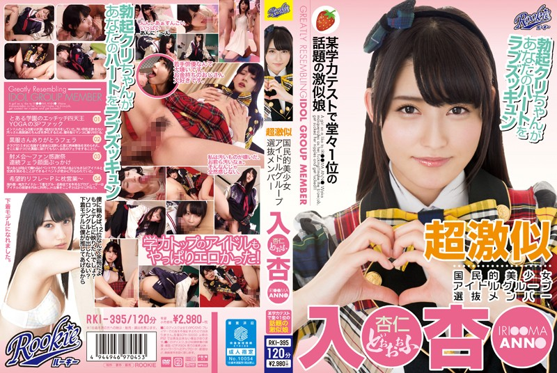 RKI-395 japanese porn A Great Resemblance A Girl Who Greatly Resembles A Member Of A Popular Group Of Beauties