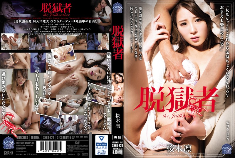 SHKD-720 japanese porn Escapist From Hell Rin Sakuragi