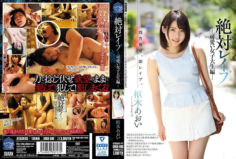 SHKD-806 jav free Absolute Rape: Cute College Girls Edition Aoi Kururugi