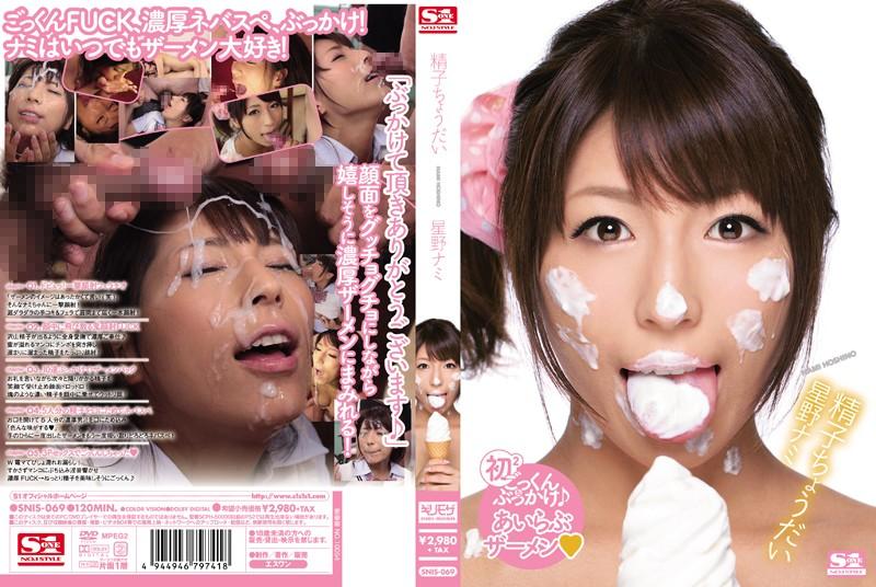 SNIS-069 streaming sex movies Give Me Cum Nami Hoshino