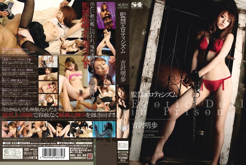 SOE-333 porn jav Confinement Eroticism ( Akiho Yoshizawa )
