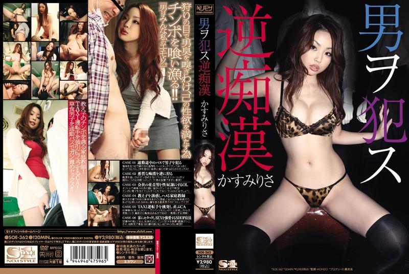 SOE-362 japan xxx Reverse Pervert Fucks Man Risa Kasumi