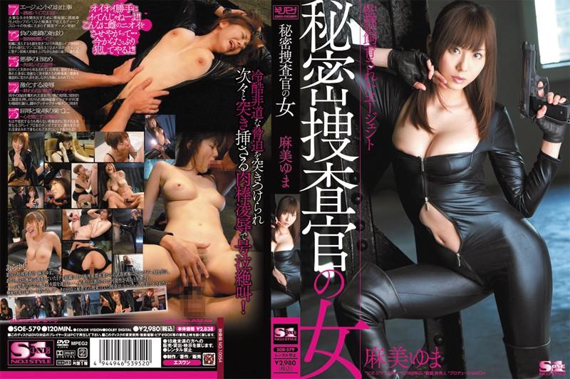 SOE-579  Secret Woman Investigator – Confined Agent Breeding Yuma Asami