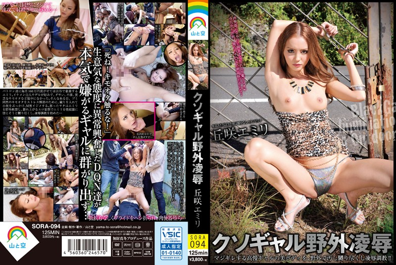 SORA-094 japanese porn video Bitchy Gal's Outdoor Torture & Rape Emily Okazaki