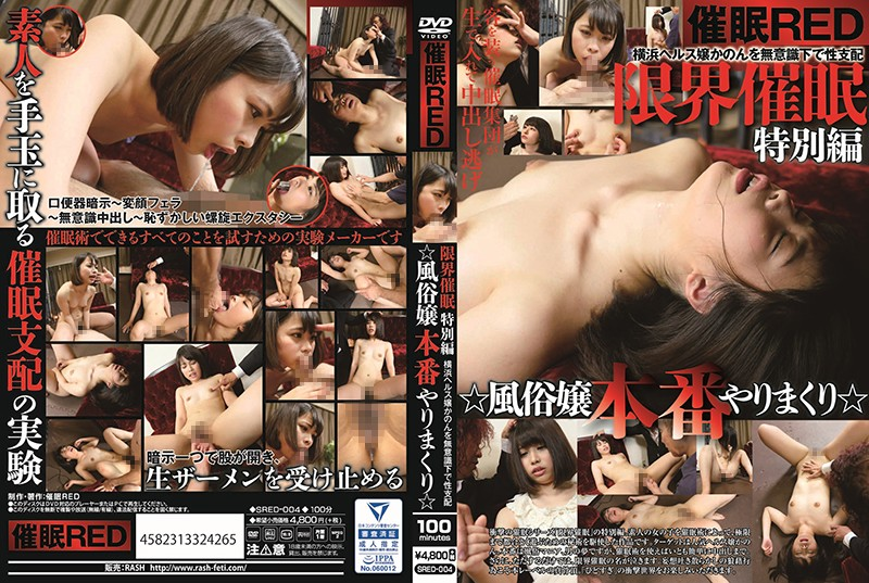 SRED-004 jav stream Hypnotism RED Hypnotism To The Limit Special Edition A Fuck-All-The-Time Call Girl Special