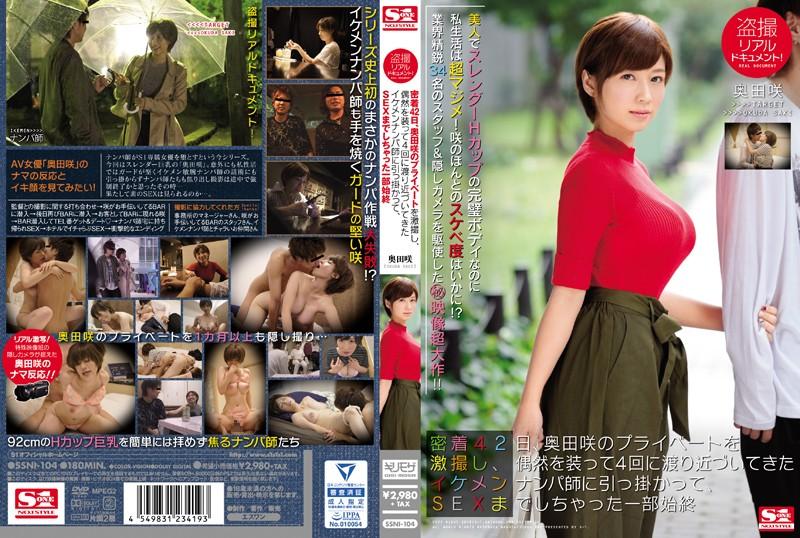 SSNI-104 japan av Saki Okuda Real Peeping Documentary! After 42 Days Covering Saki Okuda, We Get A Peek Into Her Private Life.