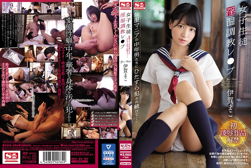 SSNI-524 jav online Breaking In A Female Student In Uniform. Continuously Fucked By Middle-Aged Fanatics… Mako Iga