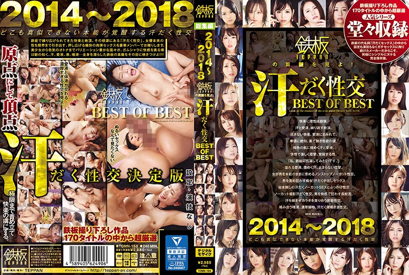 TOMN-165 best asian porn 2014-2018 See The True Essence Of Teppan! Sweaty Sex The Best Of The Best