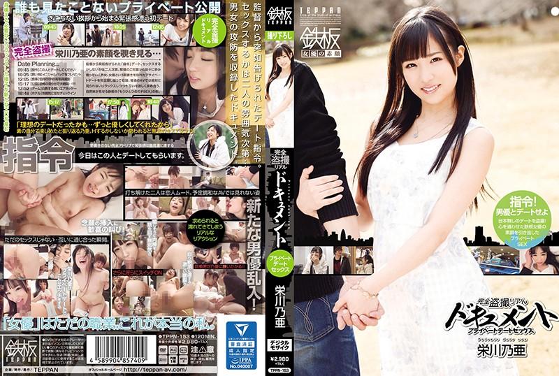 TPPN-153 xx porn All Peeping Real Documentary Private Date SEX. Noa Eikawa.