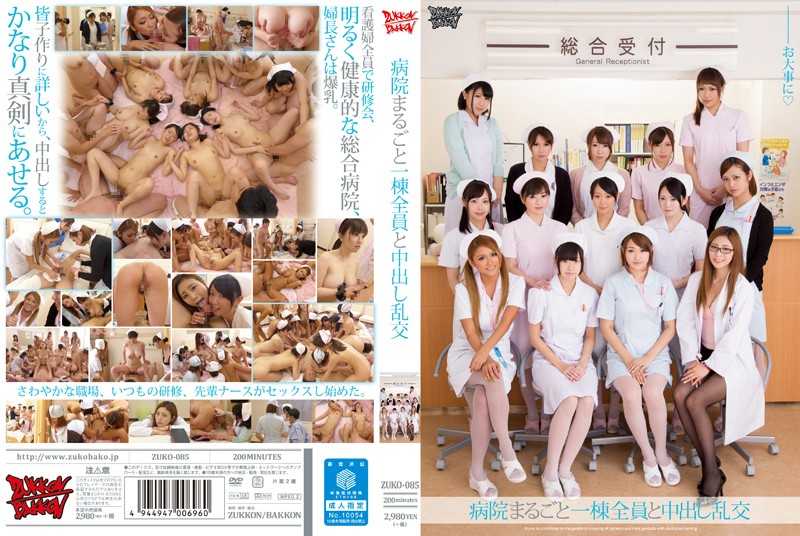 ZUKO-085 jav download Every Patient In The Whole Hospital Ward Takes Part In A Creampie Orgy