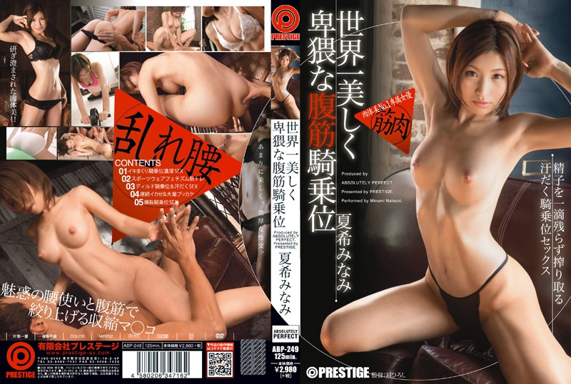 ABP-249 jav pov The World's Most Beautiful, Obscene, Ab-Working Cowgirl Position Sex – Minami Natsuki