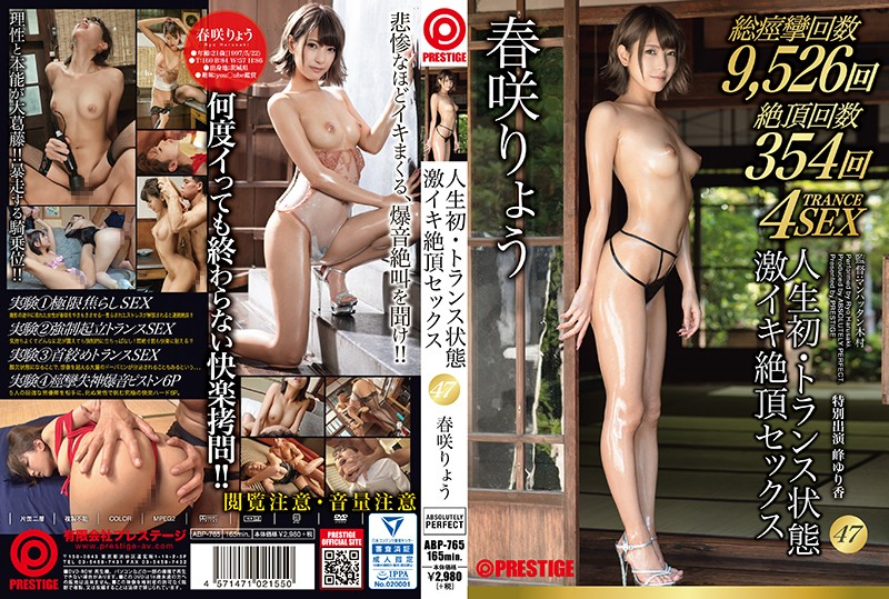 ABP-765 jav hd streaming Ryo Harusaki First Time/In A Trance Intense Cum Climax Fuck 47 Pleasure Torture Won't End No Matter How Many