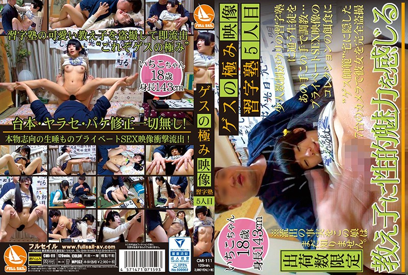 CMI-111 japanese porn The Ultimate In Bad Boy Videos The 5th Cram School Student 18 Years Old