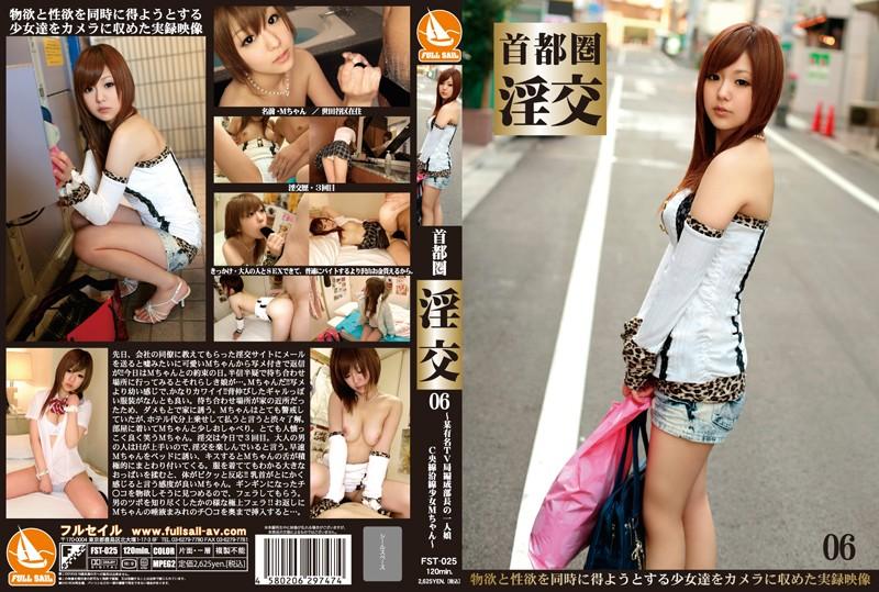 FST-025 jav for me Torrid Tokyo Trysts 06
