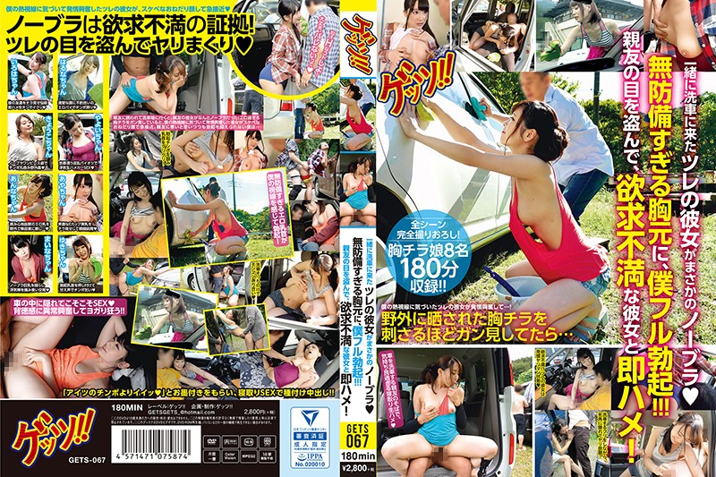 GETS-067 jav movie My Best Friend Brought His Girlfriend And We Went To Go Wash His Car, And I Was Surprised To Find