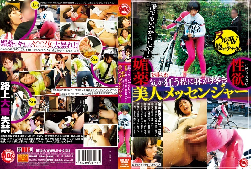 "HAR-002 japanese sex Ayumi Takanashi Miku Abeno ""Fuck Me, Anyone!"" The Body Of The Beautiful Messenger Who Is Drugged With An Aphrodisiac Aches So"