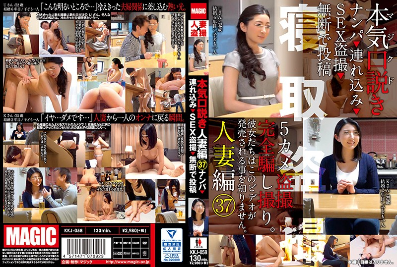 KKJ-058 hot jav Serious Seductions Married Woman Edition 37 Picking Up Girls Taking Them Home Peeping Sex Videos