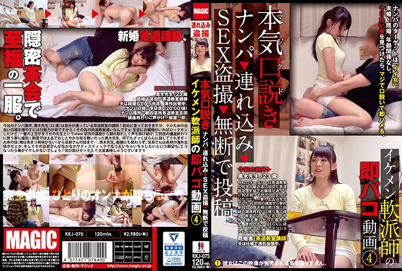 KKJ-075 asianporn Real Game Pickup – Bring Home – Hidden Sex Cam – Submit Video Without Asking Handsome Pickup