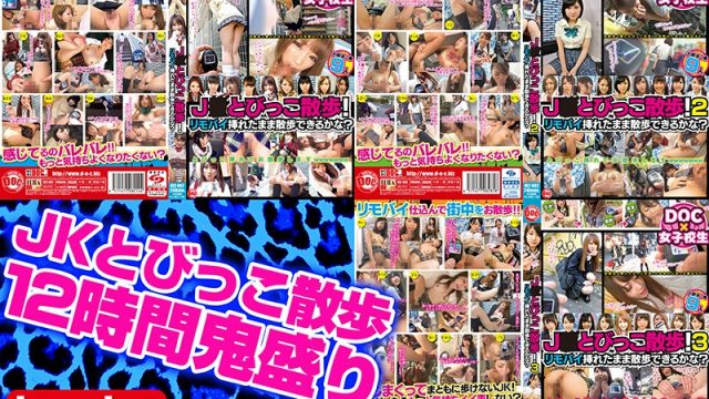 LONG-003 streaming jav [For Streaming Editions] A Remote Controlled Vibrator Stroll With A JK 12 Hours Of Nasty Fun