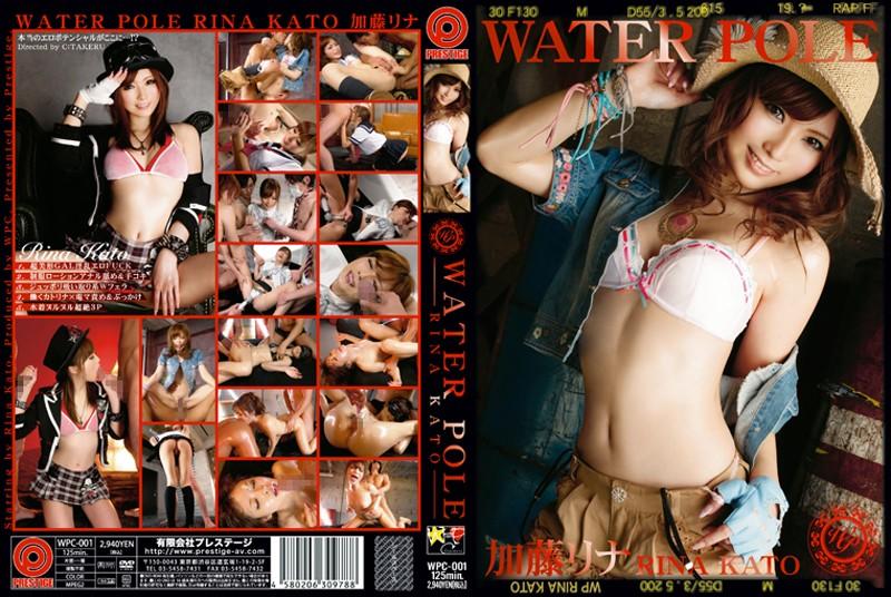 WPC-001 hd jav WATER POLE 01 Rina Kato