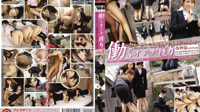 YRZ-006 asian xxx Seducing Working Women [Fucking Suit Wearing Job Hunting College Graduate Girls] vol. 3