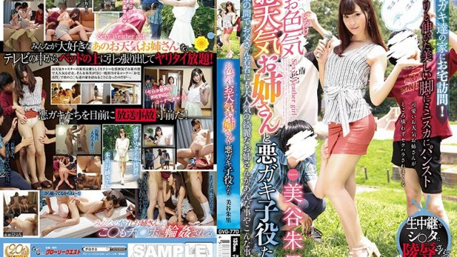 GVG-770 jav online A Sexy Weather Girl And Naughty Brats. Akari Mitani