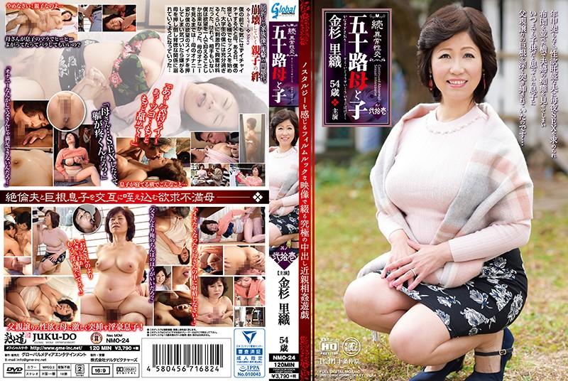 NMO-24 stream jav Saori Kanasugi The Continuing Story Abnormal Sex A Fifty-Something Mama And Her Child Part Twenty One Kaori