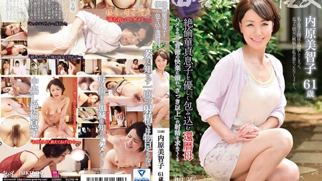 VGS-06 jav hd Michiko Uchihara Countryside Mother Child Sex Unparalleled Cherry Boy Son Gently Embraced By His 60 Something Mother