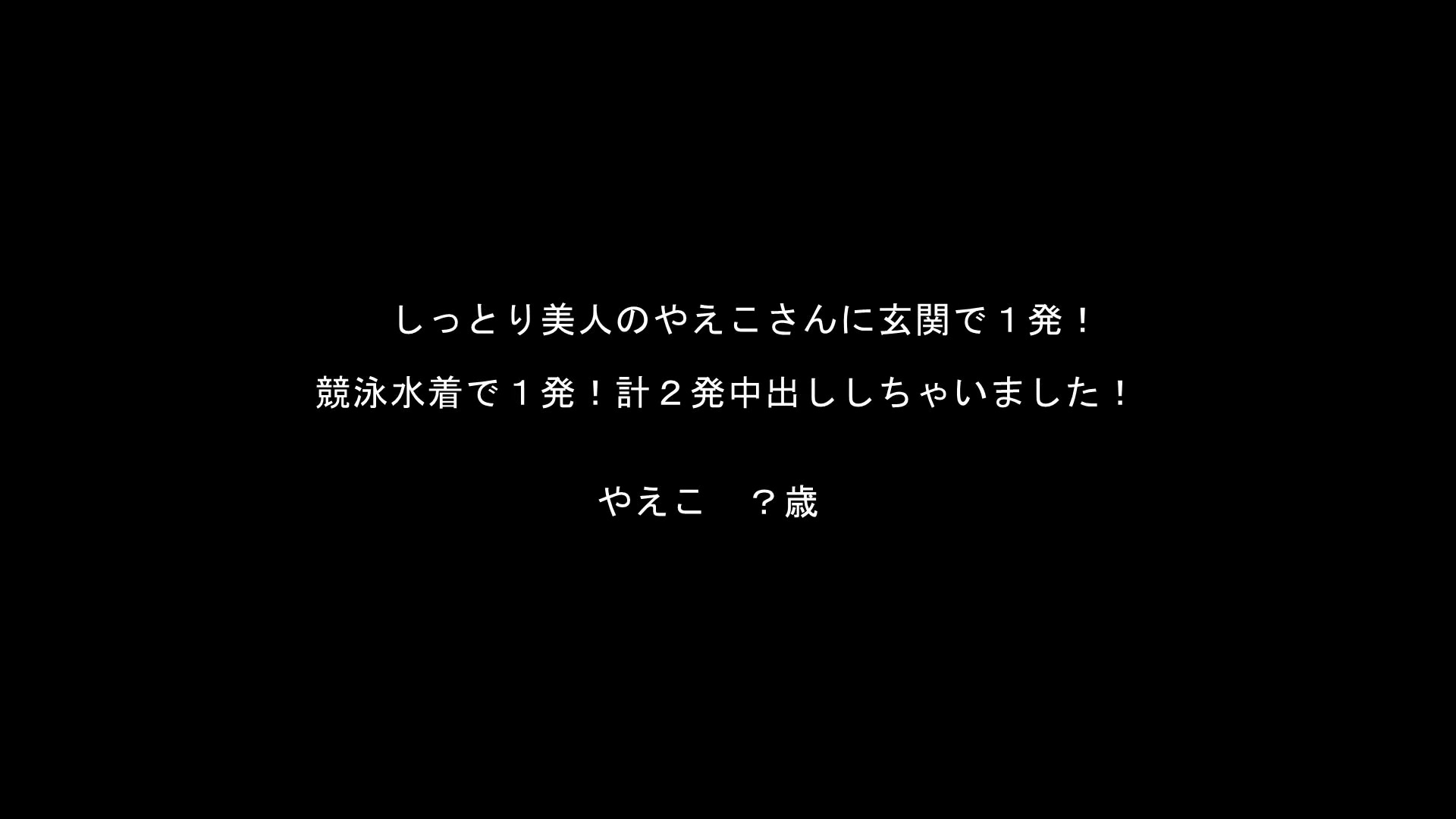 FC2 PPV 940381 ☆お買い得・再販☆ しっとり美人のやえこさんシリーズ!【高画質ZIP付】