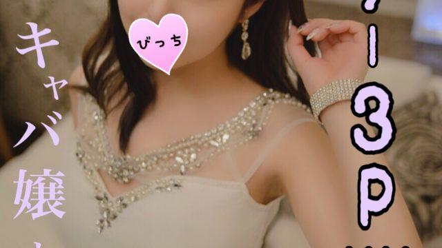 FC2 PPV 1050787 【アフター3P】美巨乳を装備した激カワキャバ嬢とドレスのままでヤっちゃったww