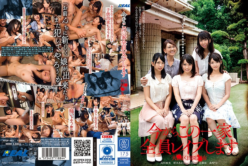 AVOP-453 jav.guru I'm About To Rape This Entire Family Denen***fu, in O**** Ward