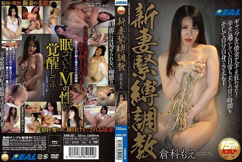 XRW-337 jav stream New Wife S&M Breaking In Training Moe Kurashina