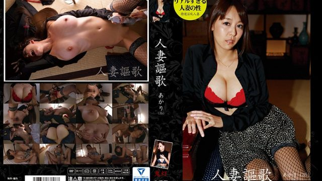 HZOK-009 japanese porn hd Praise Be The Married Woman Akari (35 Years Old)