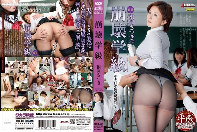 SPRD-465 full free porn Collapsed Class Satsuki Kirioka