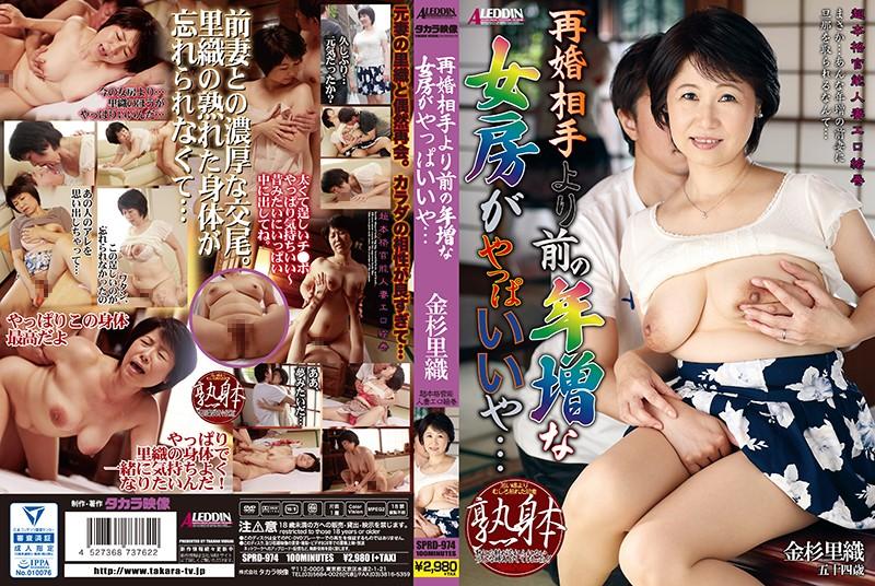 SPRD-974 japanese porn videos I Like My Older First Wife Than My New Wife Saori Kanesugi